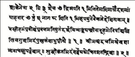 रामचरितमानस के प्रथम संस्करण की विशेषता