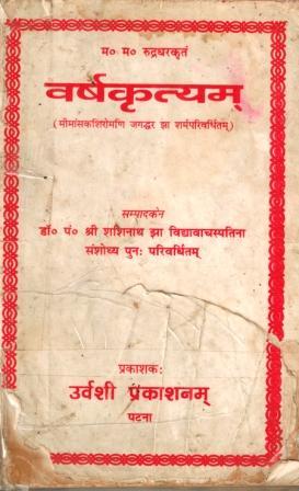 जितिया व्रतकथाक मैथिलीमे अनुवाद