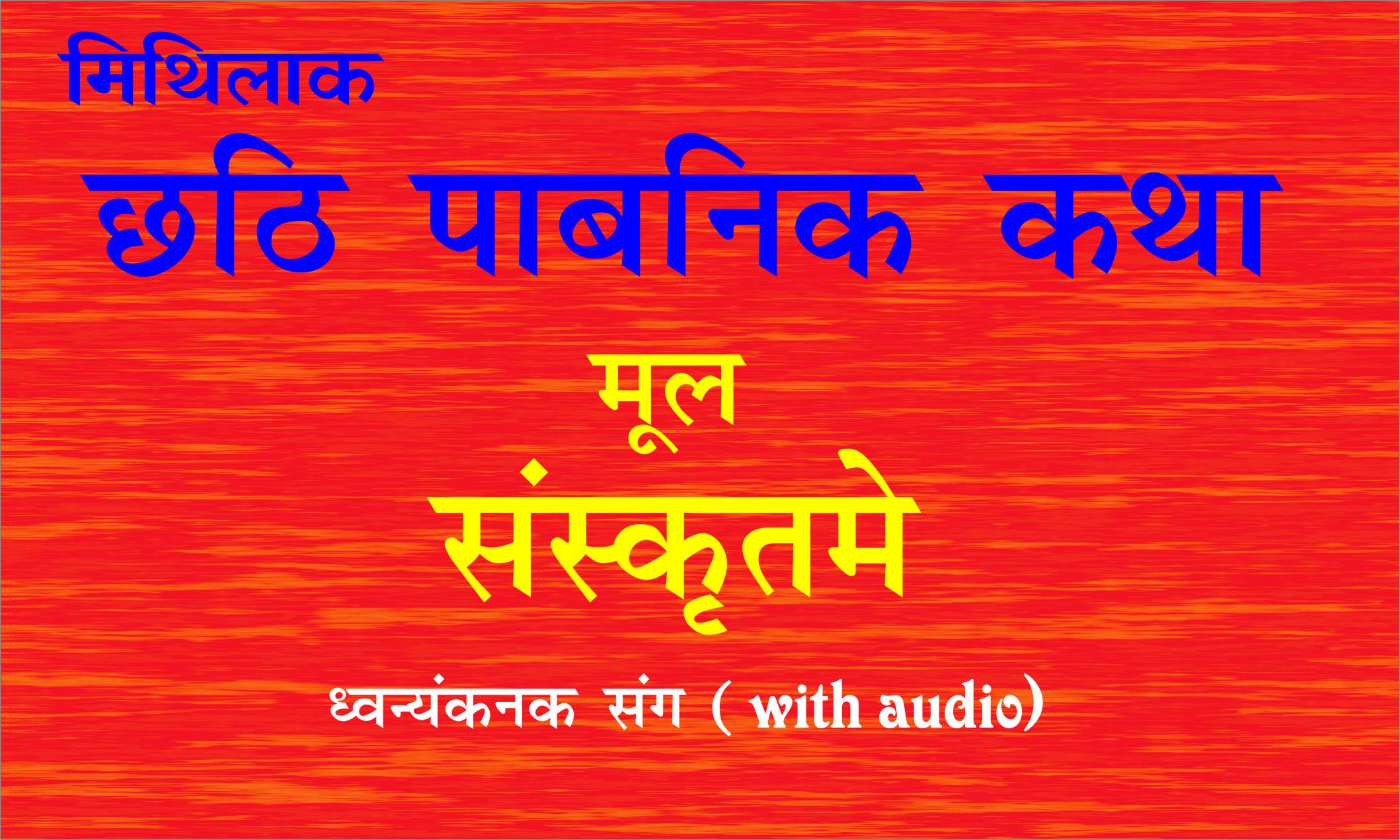 Chhathi-puja-vidhi