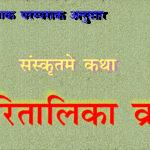 Haritalika vrat Katha in Sanskrit