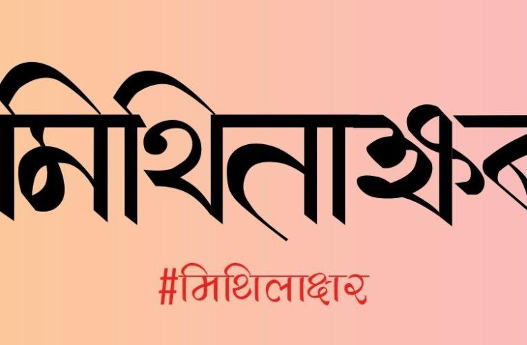 Maithili story in Mithilakshar 01